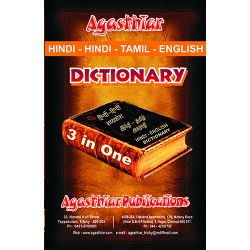 Agasthiar Hindi - Hindi Tamil English Dictionary