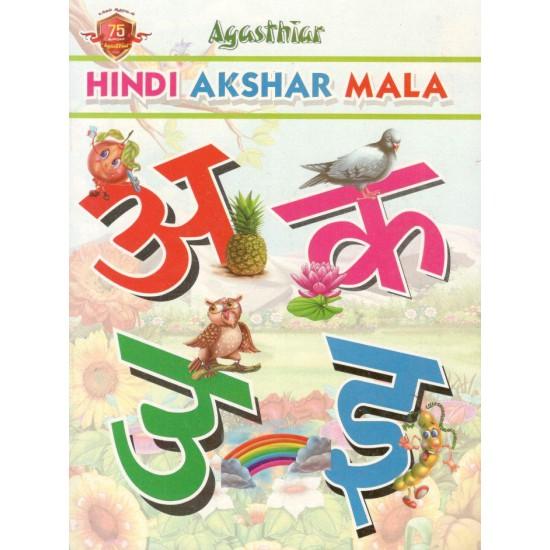 Agasthiar Hindi Akshar Mala