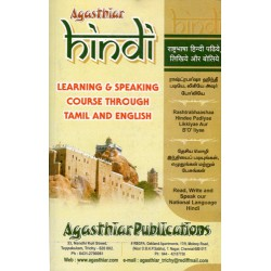 Agasthiar Hindi learning course book through Tamil and English