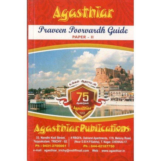 Agasthiar Praveen Poorvardh Guide - Paper II