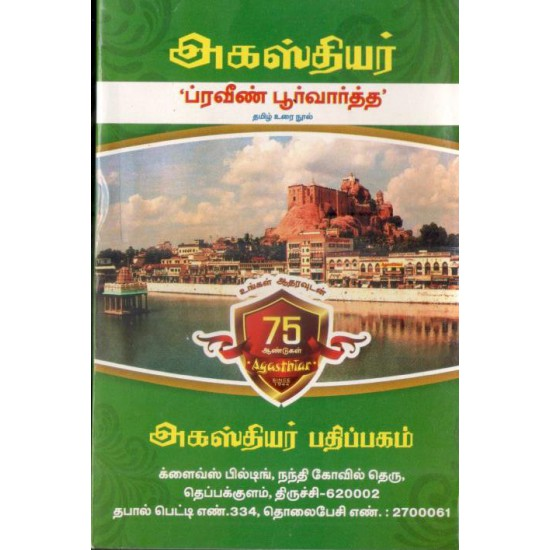 Agasthiar Praveen Poorvardh Tamil Urai Nool