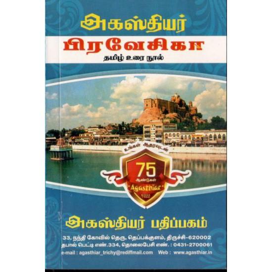 Agasthiar Praveshika Tamil Urai Nool